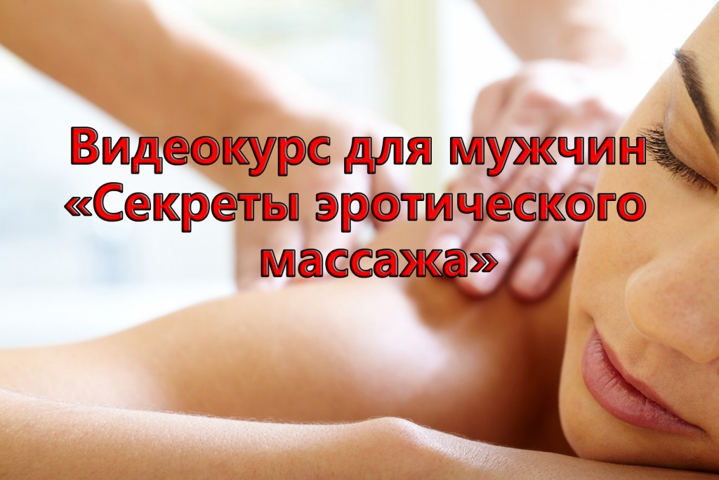Курс эротического массажа для мужчин