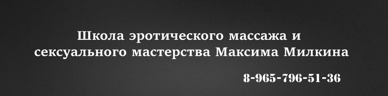 Эротический массаж для женщин в Санкт-Петербурге
